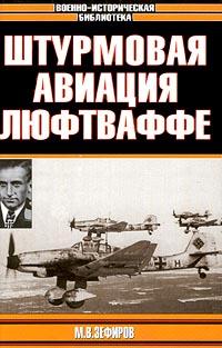 Штурмовая авиация люфтваффе