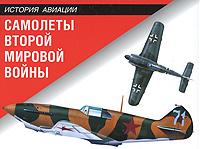 Обложка самолеты второй мировой войны