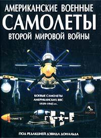 Американские военные самолеты второй